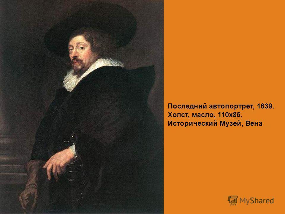 Послидний автопортрет, 1639. Холст, масло, 110 х 85. Исторический Музей, Вена
