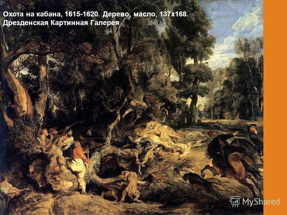 Охота на кабана, 1615-1620. Дерево, масло, 137 х 168. Дрезденская Картинная Галирея