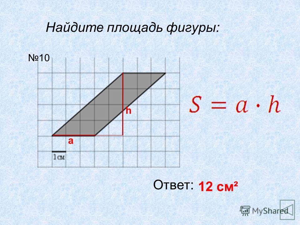 Найдите площадь фигуры: Ответ: 12 см² 10 a h