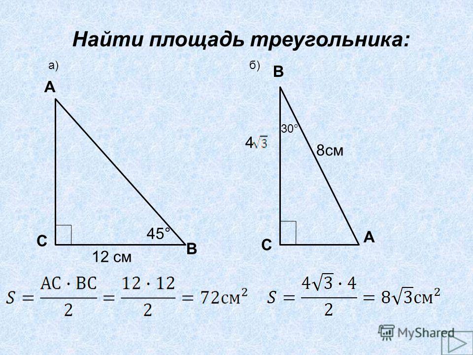 Найти площадь треугольника: С 45° В А 12 см а)б) В С А 30° 8 см 4