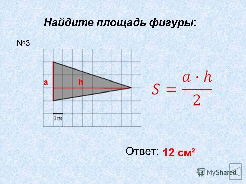 Найдите площадь фигуры: Ответ: 12 см² 3 a h