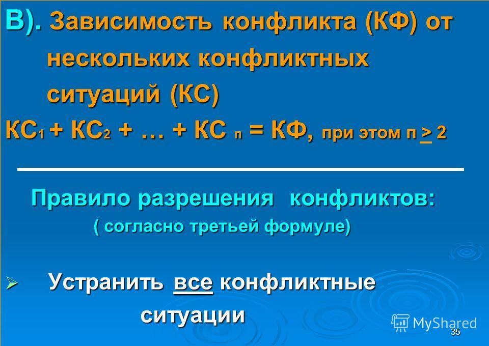 35 В). Зависимость конфликта (КФ) от нескольких конфликтных нескольких конфликтных ситуаций (КС) ситуаций (КС) КС 1 + КС 2 + … + КС п = КФ, при этом п > 2 Правило разрешения конфликтов: Правило разрешения конфликтов: ( согласно третьей формуле) ( сог
