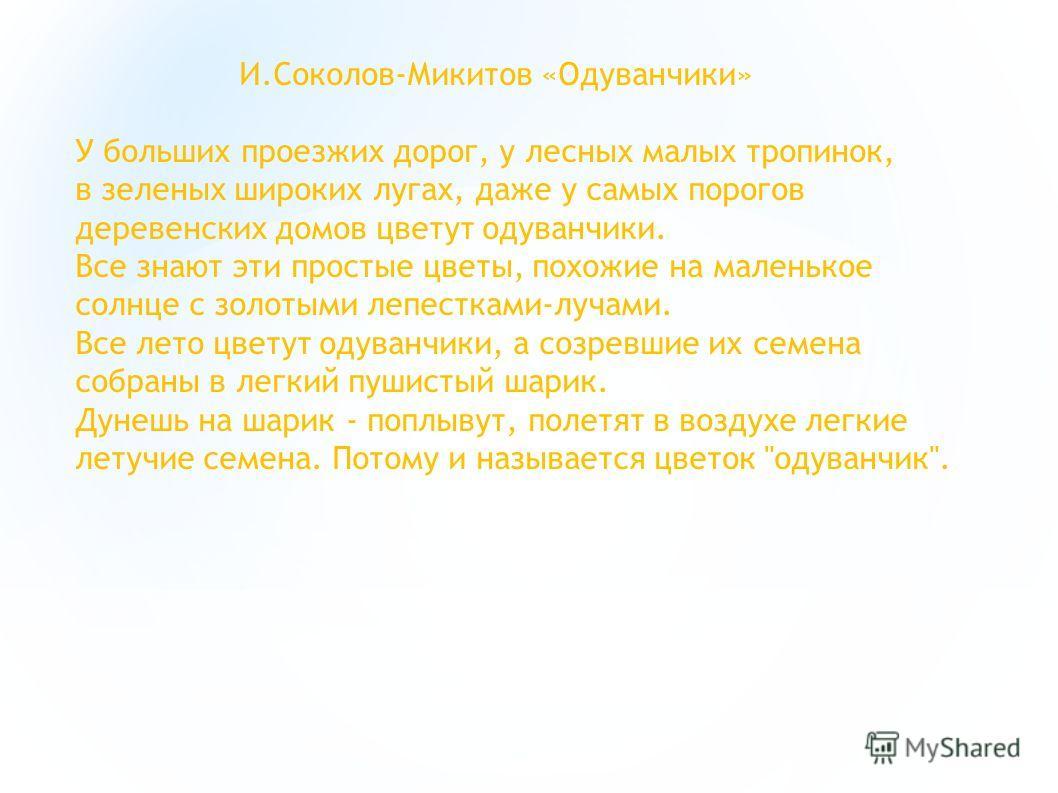 презентация изображение пятном 1 класс презентация