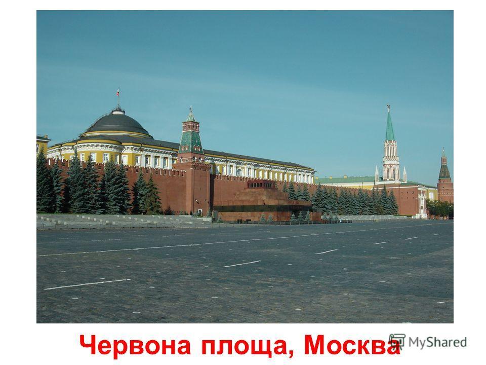 Кремль (президентська резиденція), Москва, Росія