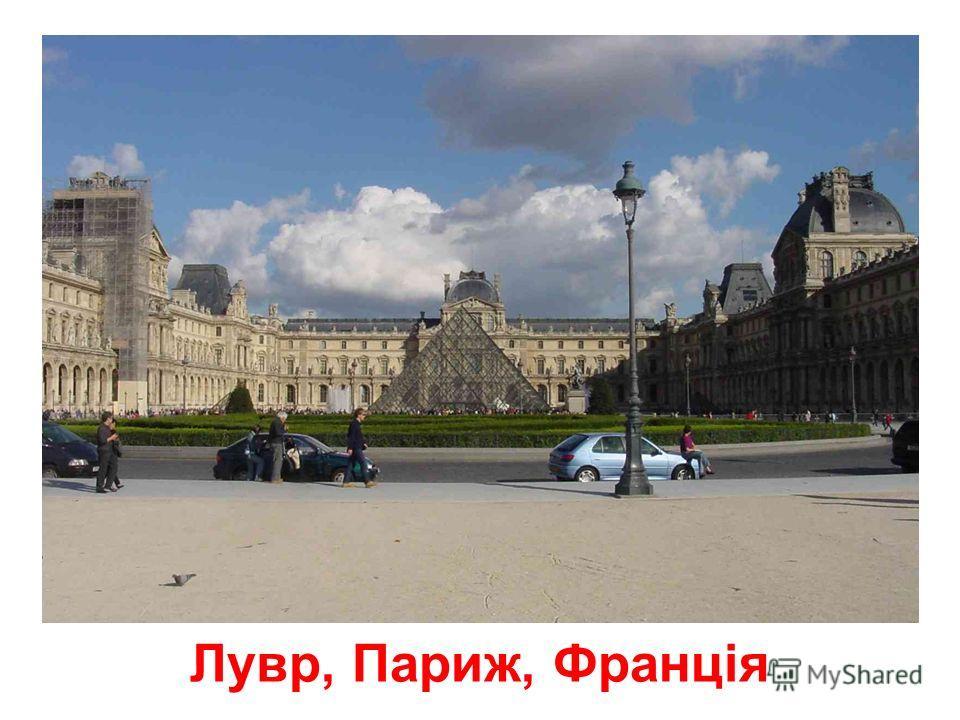 Тріумфальна арка, Париж, Франція