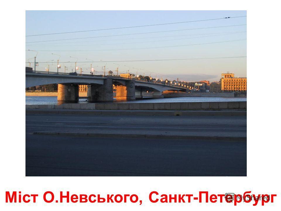 Старо-Калінкін міст, Санкт-Петербург
