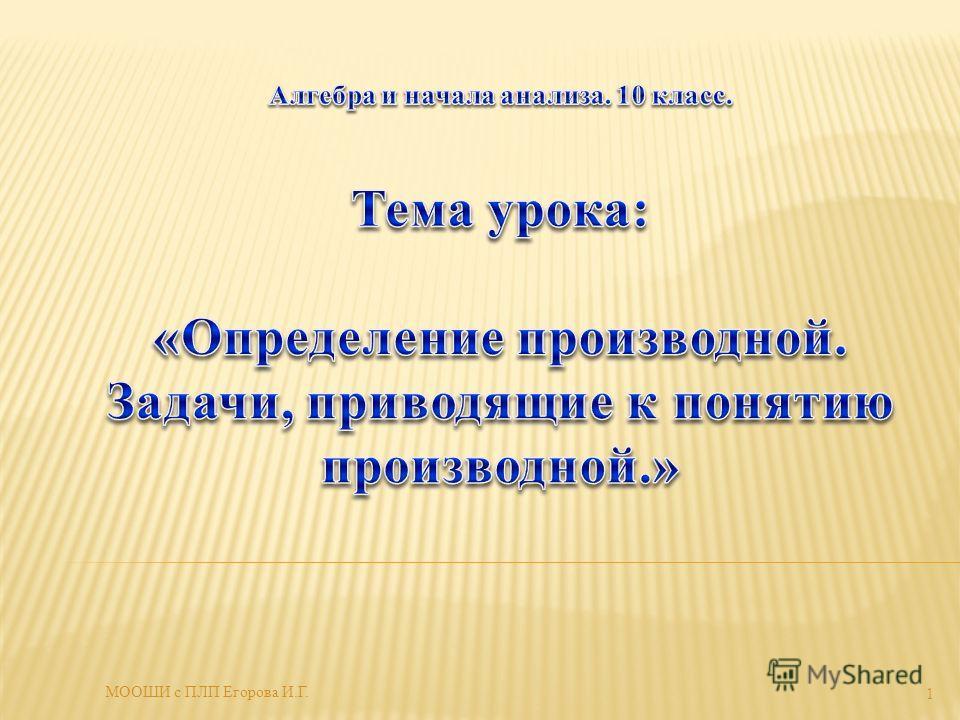 МООШИ с ПЛП Егорова И.Г. 1
