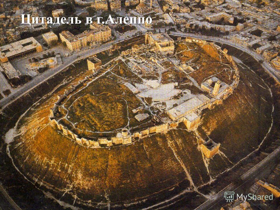 Цитадель в г. Алеппо