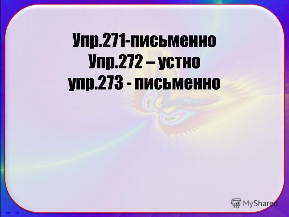 Упр.271-письменно Упр.272 – устно упр.273 - письменно
