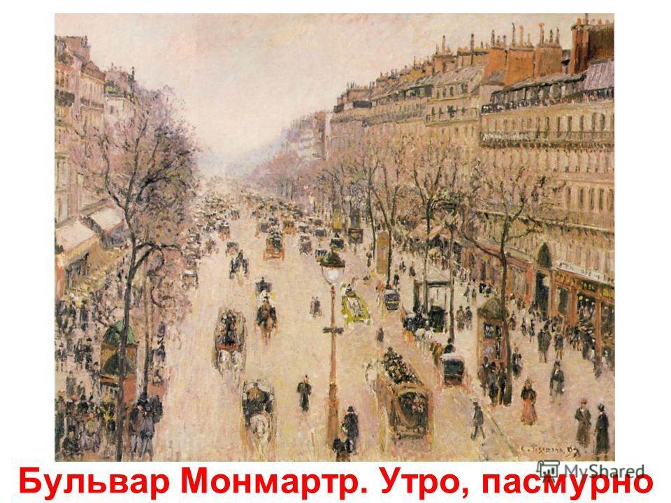 Бульвар Оперы, Площадь фр.театра. Туманная погода