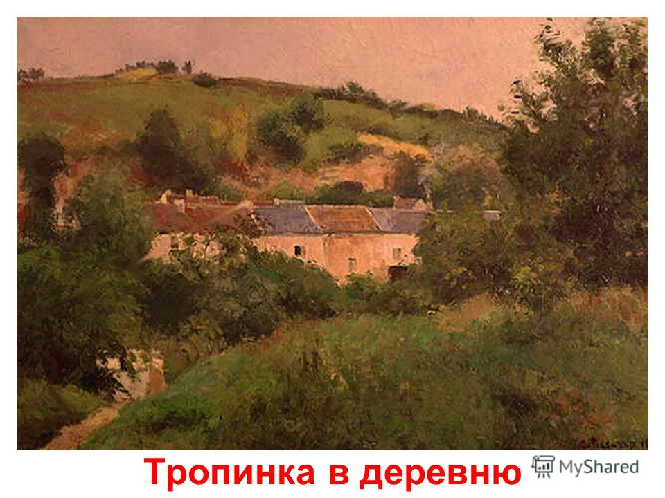 Вид на Эрмитаж и холмы в Понтуазе