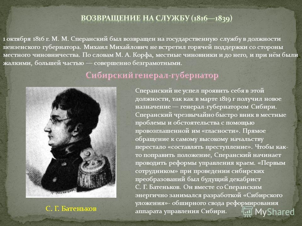 Сперанский не успел проявить себя в этой должности, так как в марте 1819 г получил новое назначение генерал-губернатором Сибири. Сперанский чрезвычайно быстро вник в местные проблемы и обстоятельства с помощью провозглашенной им «гласности». Прямое о