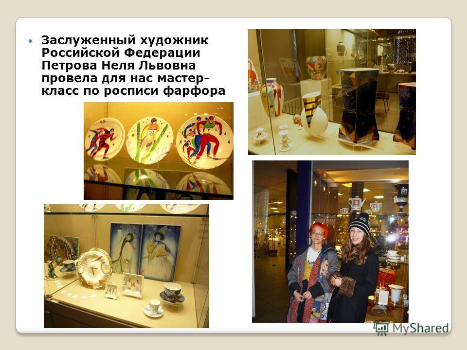 Заслуженный художник Российской Федерации Петрова Неля Львовна провела для нас мастер- класс по росписи фарфора