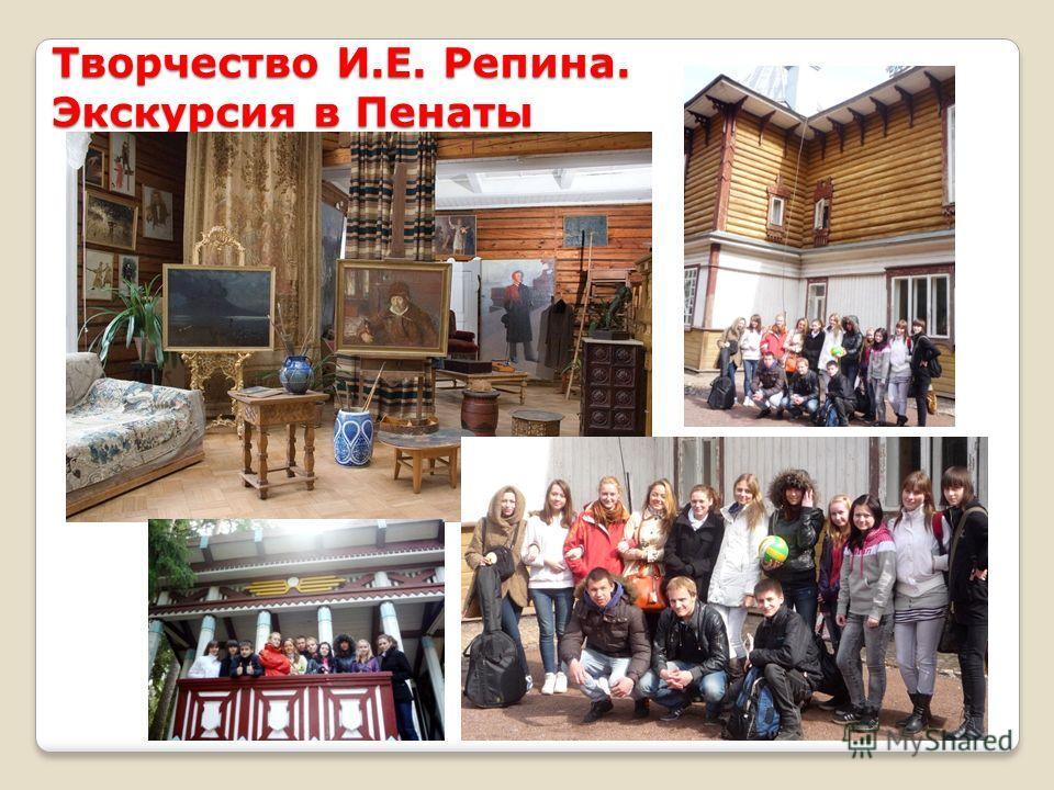 Творчество И.Е. Репина. Экскурсия в Пенаты