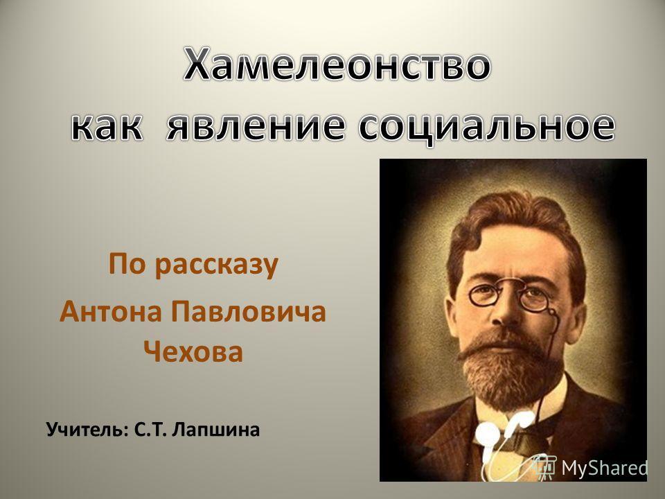По рассказу Антона Павловича Чехова Учитель: С.Т. Лапшина