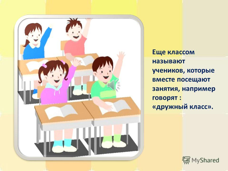 Класс – это комната, где проходят занятия. Там стоят парты, учительский стол, висит доска.