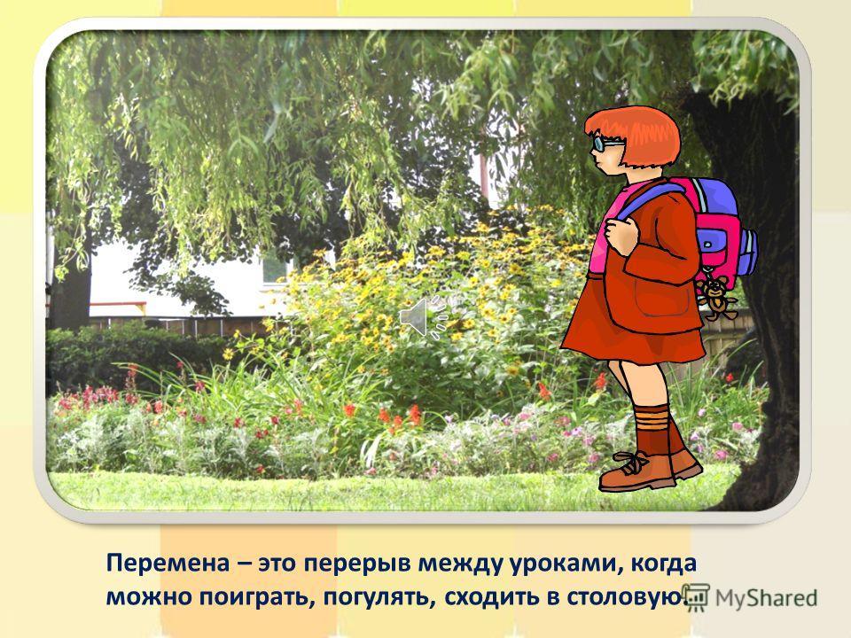 Урок – это время, когда узнают что-то новое, слушают объяснения учителя и выполняют различные упражнения.