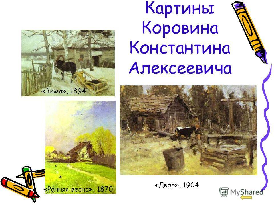 Картины Коровина Константина Алексеевича «Зима», 1894 «Ранняя весна», 1870 «Двор», 1904