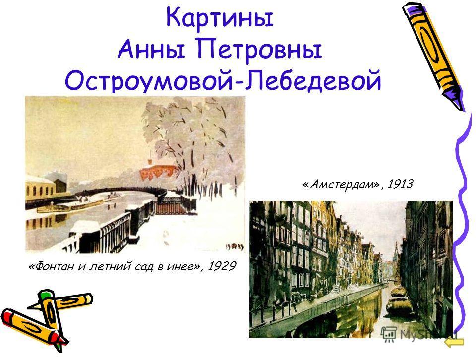 Картины Анны Петровны Остроумовой-Лебедевой «Фонтан и летний сад в инее», 1929 «Амстердам», 1913