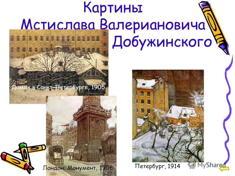 Картины Мстислава Валериановича Добужинского Домик в Санкт-Петербурге, 1905 Петербург, 1914 Лондон. Монумент, 1906