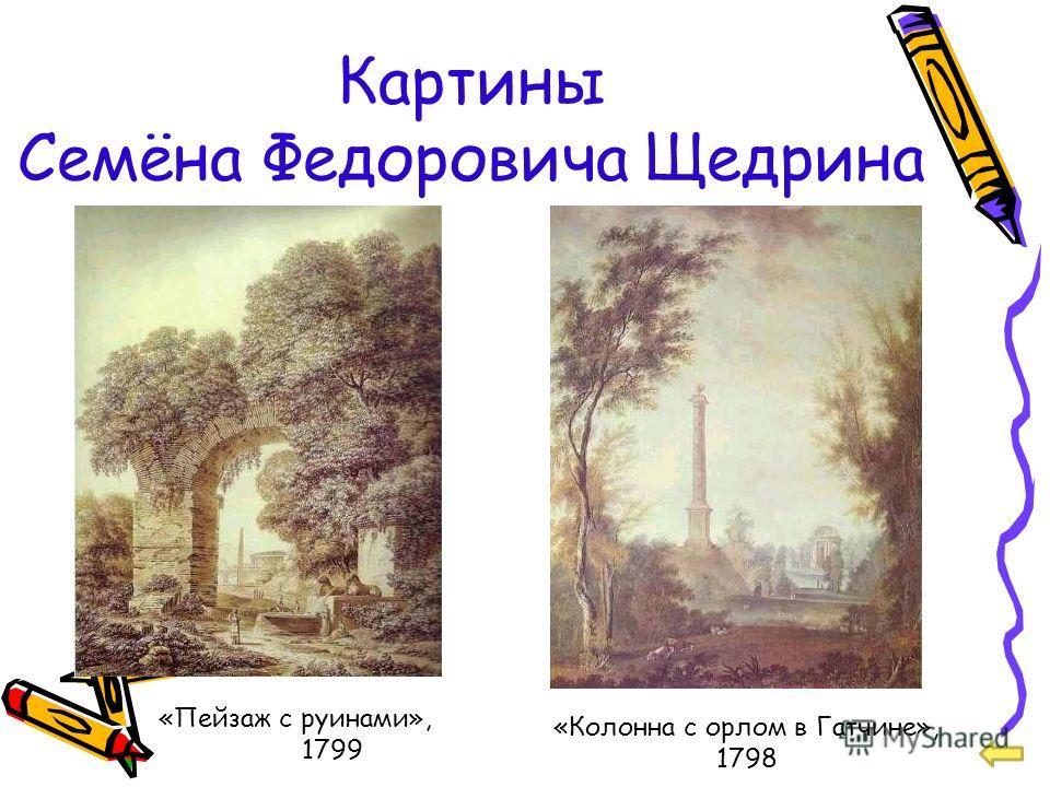 Картины Семёна Федоровича Щедрина «Пейзаж с руинами», 1799 «Колонна с орлом в Гатчине», 1798