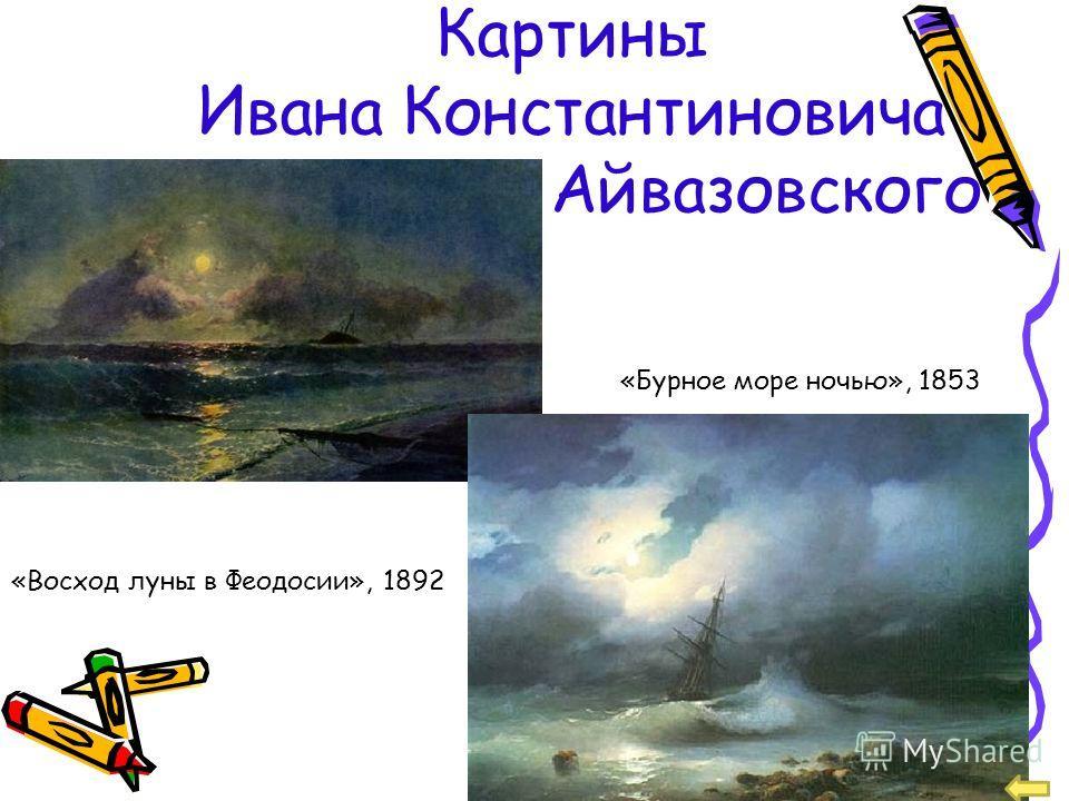 Картины Ивана Константиновича Айвазовского «Восход луны в Феодосии», 1892 «Бурное море ночью», 1853