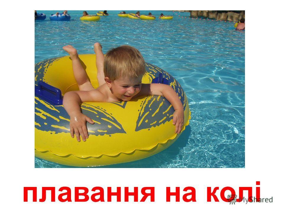 водный майданщик