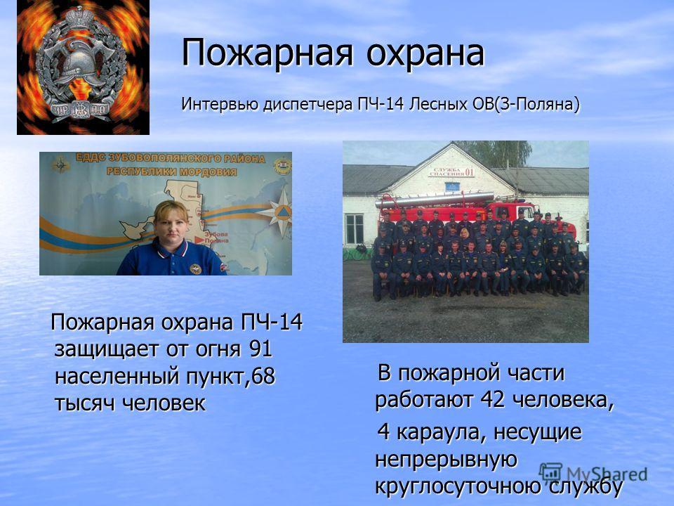 Пожарная охрана Интервью диспетчера ПЧ-14 Лесных ОВ(З-Поляна) Пожарная охрана Интервью диспетчера ПЧ-14 Лесных ОВ(З-Поляна) Пожарная охрана ПЧ-14 защищает от огня 91 населенный пункт,68 тысяч человек Пожарная охрана ПЧ-14 защищает от огня 91 населенн