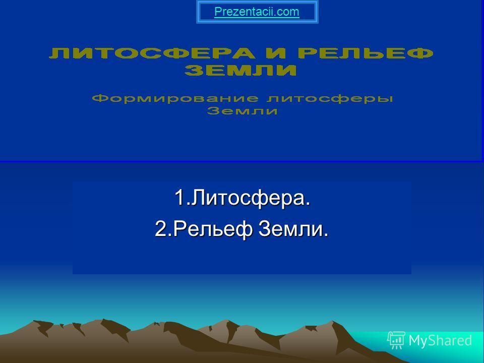 1.Литосфера. 2. Рельеф Земли. Prezentacii.com