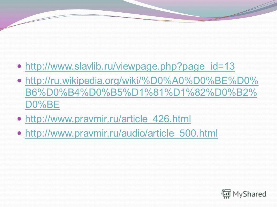 http://www.slavlib.ru/viewpage.php?page_id=13 http://ru.wikipedia.org/wiki/%D0%A0%D0%BE%D0% B6%D0%B4%D0%B5%D1%81%D1%82%D0%B2% D0%BE http://ru.wikipedia.org/wiki/%D0%A0%D0%BE%D0% B6%D0%B4%D0%B5%D1%81%D1%82%D0%B2% D0%BE http://www.pravmir.ru/article_42