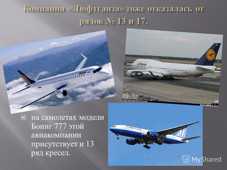 на самолетах модели Боинг 777 этой авиакомпании присутствует и 13 ряд кресел.