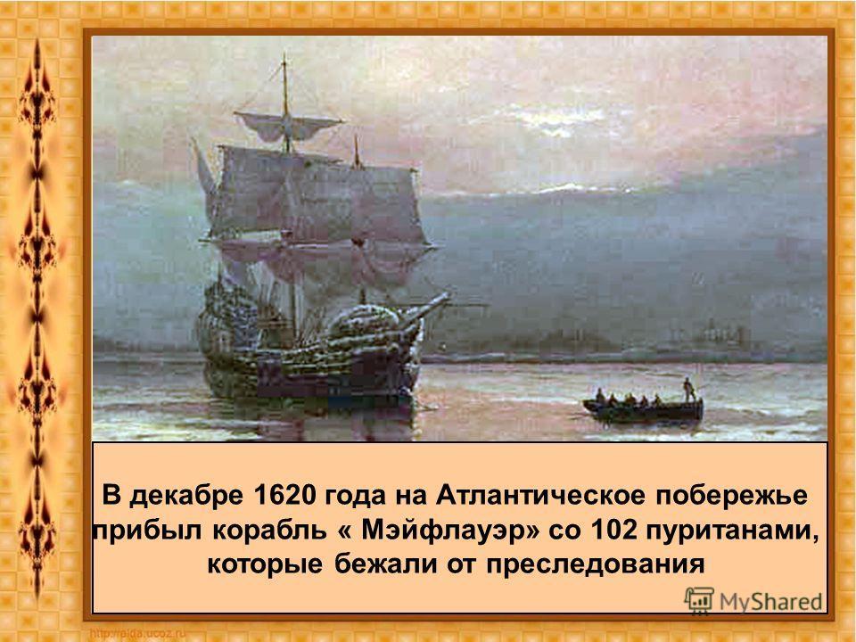 В декабре 1620 года на Атлантическое побережье прибыл корабль « Мэйфлауэр» со 102 пуританами, которые бежали от преследования