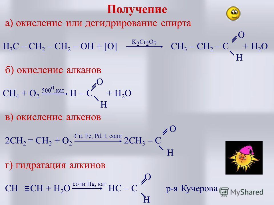 Получение а) окисление или дегидрирование спирта O H 3 C – CH 2 – CH 2 – OH + [O] K 2 Cr 2 O 7 CH 3 – CH 2 – C + H 2 O H б) окисление алканов O CH 4 + O 2 500 0,кат H – С + H 2 O H в) окисление алкенов O 2CH 2 = CH 2 + O 2 Сu, Fe, Pd, t, соли 2CH 3 –