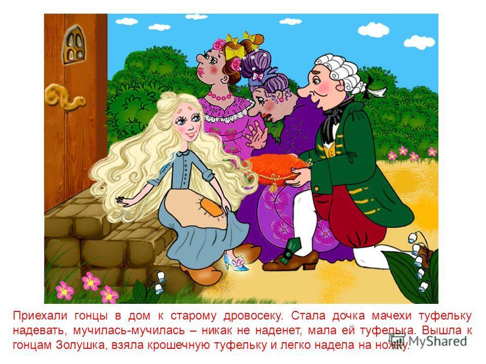 Загрустил прекрасный принц – он не успел спросить у незнакомки даже имени. Тогда принц отправил гонцов и велел им объехать всё королевство и всем незамужним девушкам хрустальную туфельку примерить. «Кому эта туфелька будет впору, на той и женюсь» - р