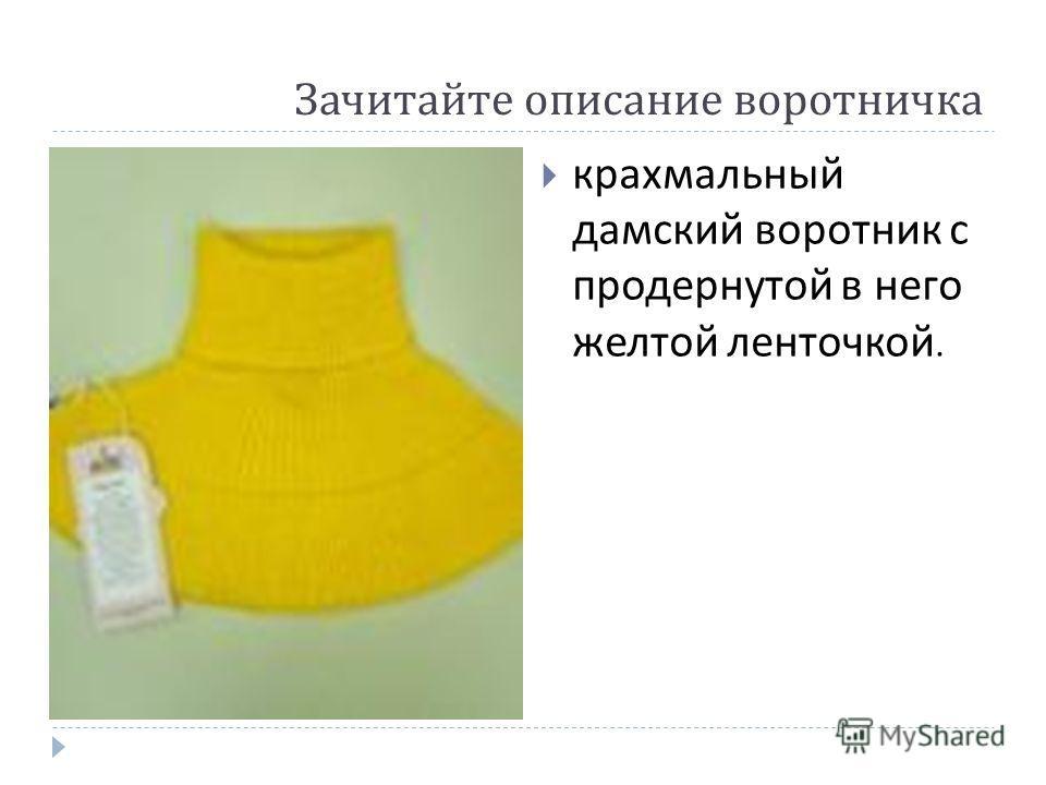 Зачитайте описание воротничка крахмальный дамский воротник с продернутой в него желтой ленточкой.
