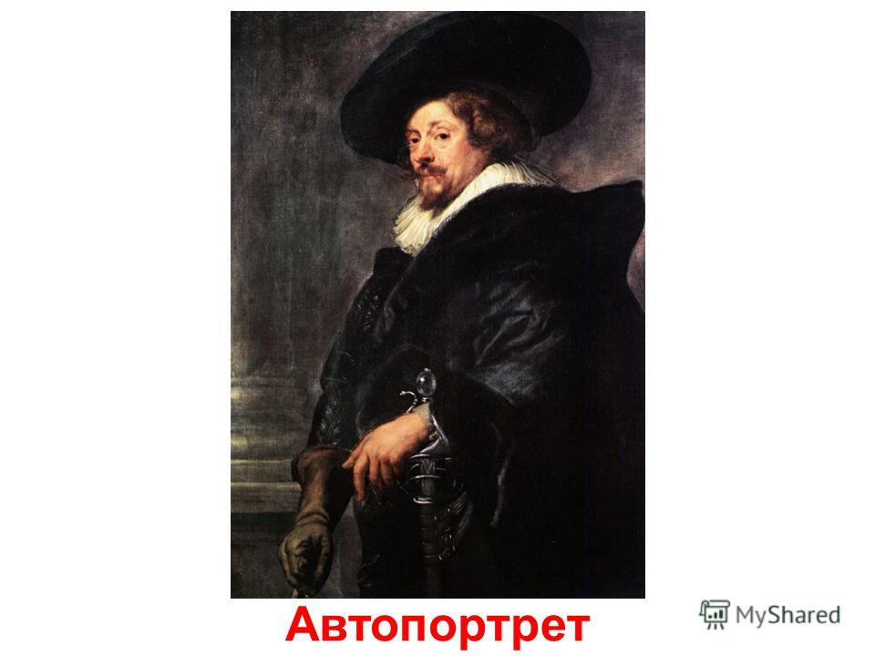 Пітер Поль Рубенс (1577-1640)