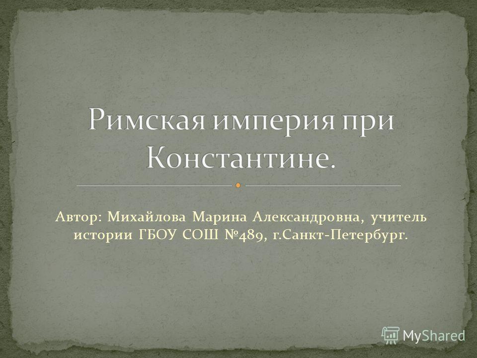 Автор: Михайлова Марина Александровна, учитель истории ГБОУ СОШ 489, г.Санкт-Петербург.