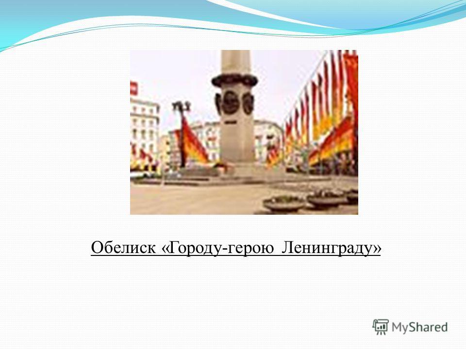 Обелиск « Городу - герою Ленинграду »