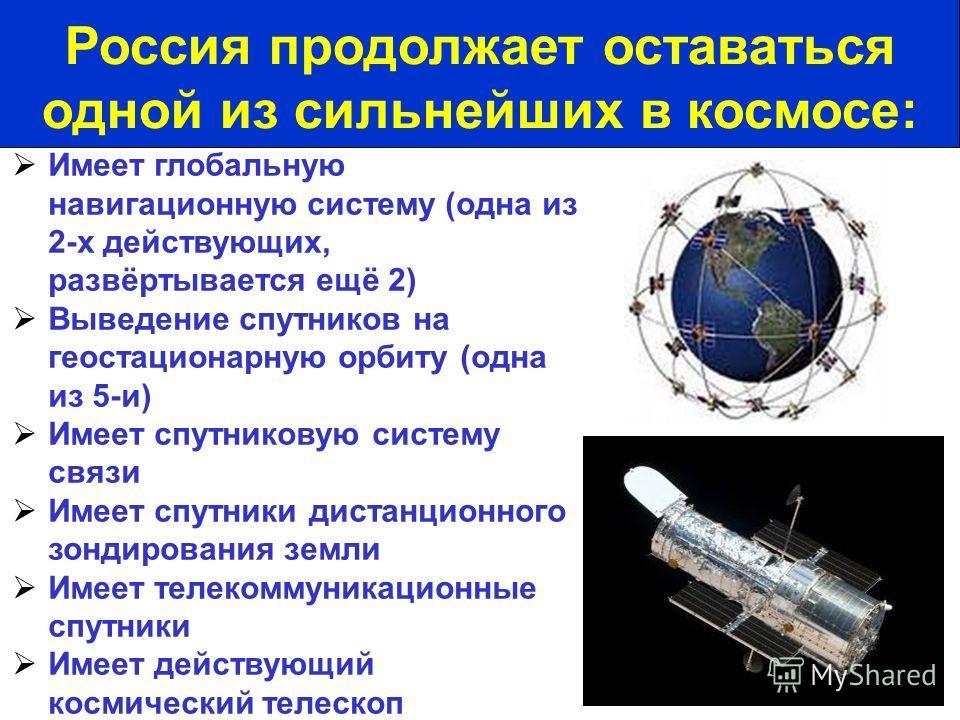 Имеет глобальную навигационную систему (одна из 2-х действующих, развёртывается ещё 2) Выведение спутников на геостационарную орбиту (одна из 5-и) Имеет спутниковую систему связи Имеет спутники дистанционного зондирования земли Имеет телекоммуникацио