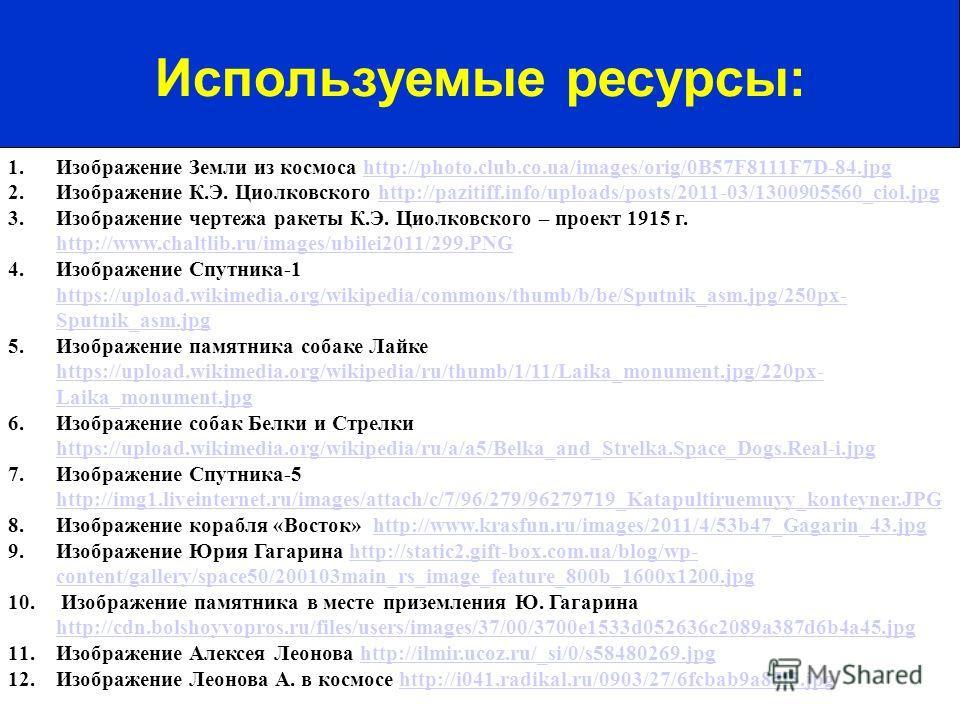 1. Изображение Земли из космоса http://photo.club.co.ua/images/orig/0B57F8111F7D-84.jpghttp://photo.club.co.ua/images/orig/0B57F8111F7D-84. jpg 2. Изображение К.Э. Циолковского http://pazitiff.info/uploads/posts/2011-03/1300905560_ciol.jpghttp://pazi