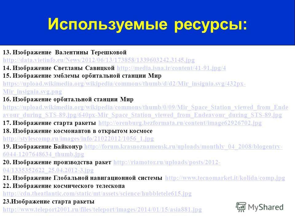 13. Изображение Валентины Терешковой http://data.vietinfo.eu/News/2012/06/13/173858/1339603242.3145. jpg http://data.vietinfo.eu/News/2012/06/13/173858/1339603242.3145. jpg 14. Изображение Светланы Савицкой http://media.isna.ir/content/41-91.jpg/4htt