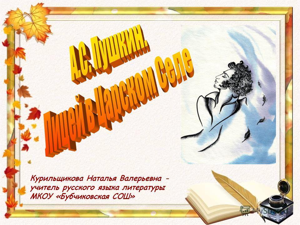 Курильщикова Наталья Валерьевна - учитель русского языка литературы МКОУ «Бубчиковская СОШ»