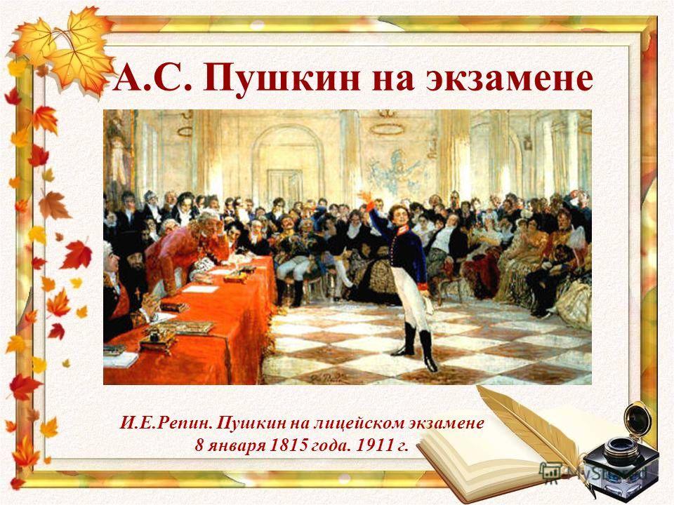 А.С. Пушкин на экзамене И.Е.Репин. Пушкин на лицейском экзамене 8 января 1815 года. 1911 г.