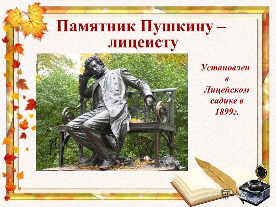 Памятник Пушкину – лицеисту Установлен в Лицейском садике в 1899 г.