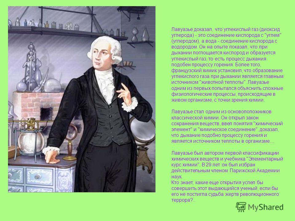 Лавуазье доказал, что углекислый газ (диоксид углерода) - это соединение кислорода с