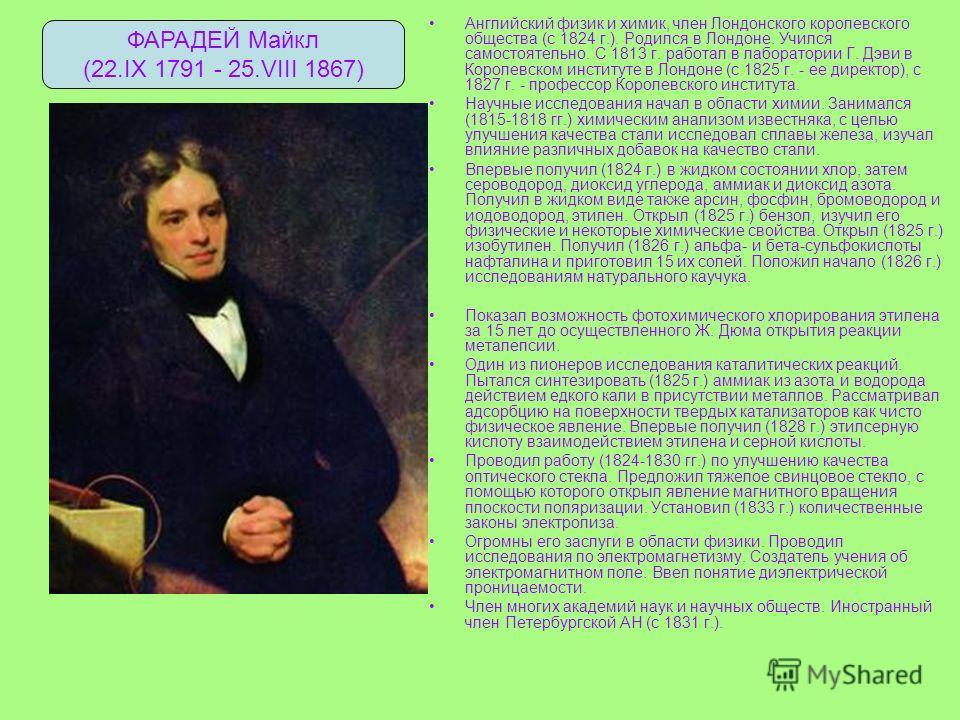 Английский физик и химик, член Лондонского королевского общества (с 1824 г.). Родился в Лондоне. Учился самостоятельно. С 1813 г. работал в лаборатории Г. Дэви в Королевском институте в Лондоне (с 1825 г. - ее директор), с 1827 г. - профессор Королев
