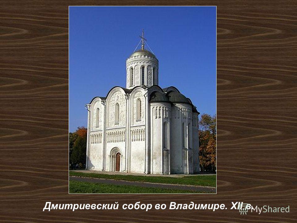 Дмитриевский собор во Владимире. ХII в.