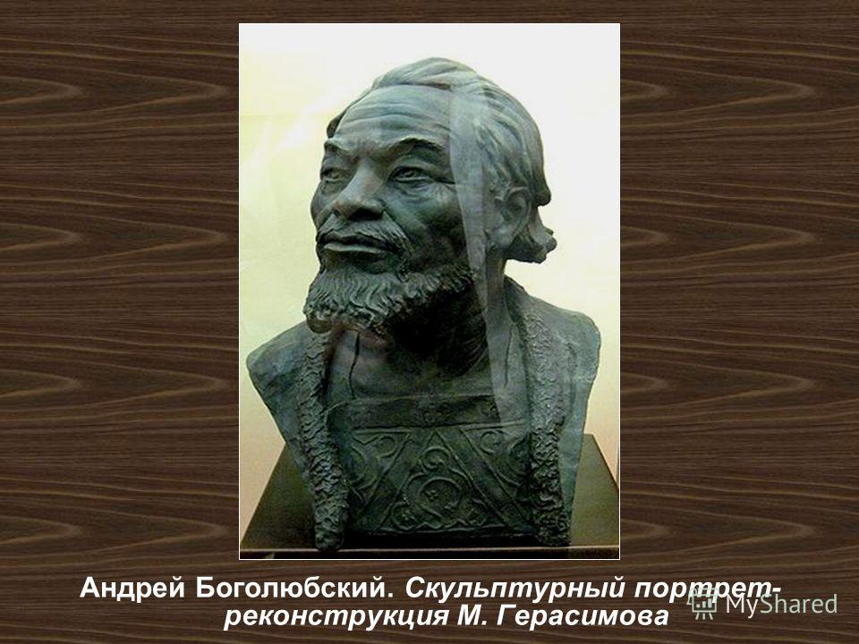 Андрей Боголюбский. Скульптурный портрет- реконструкция М. Герасимова