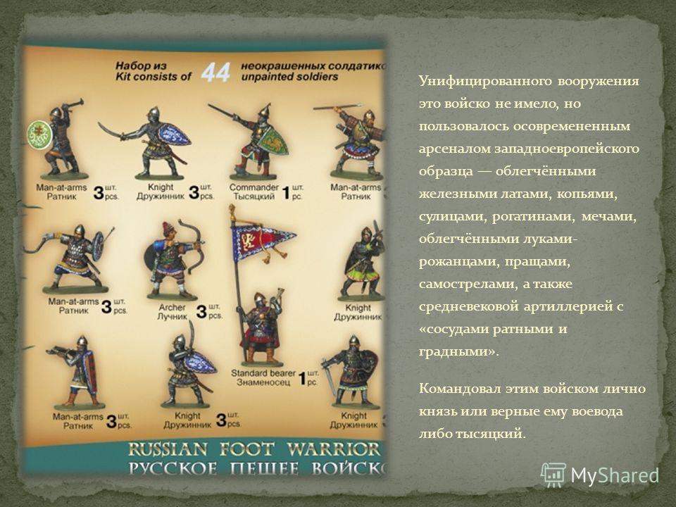 Унифицированного вооружения это войско не имело, но пользовалось осовремененным арсеналом западноевропейского образца облегчёнными железными латами, копьями, сулицами, рогатинами, мечами, облегчёнными луками- рожанцами, пращами, самострелами, а также