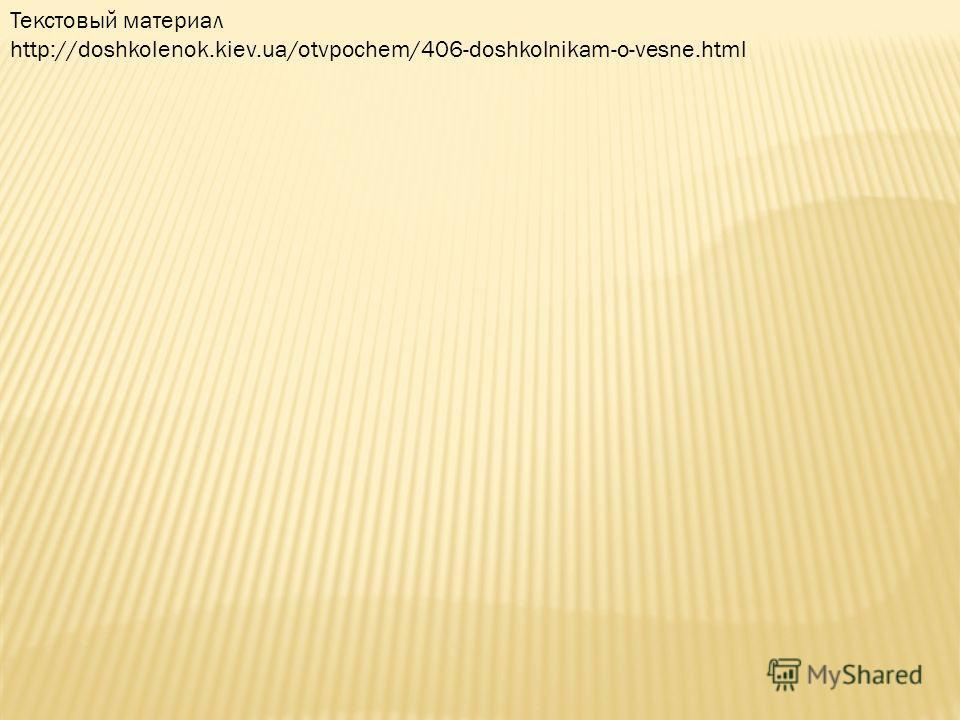 Текстовый материал http://doshkolenok.kiev.ua/otvpochem/406-doshkolnikam-o-vesne.html